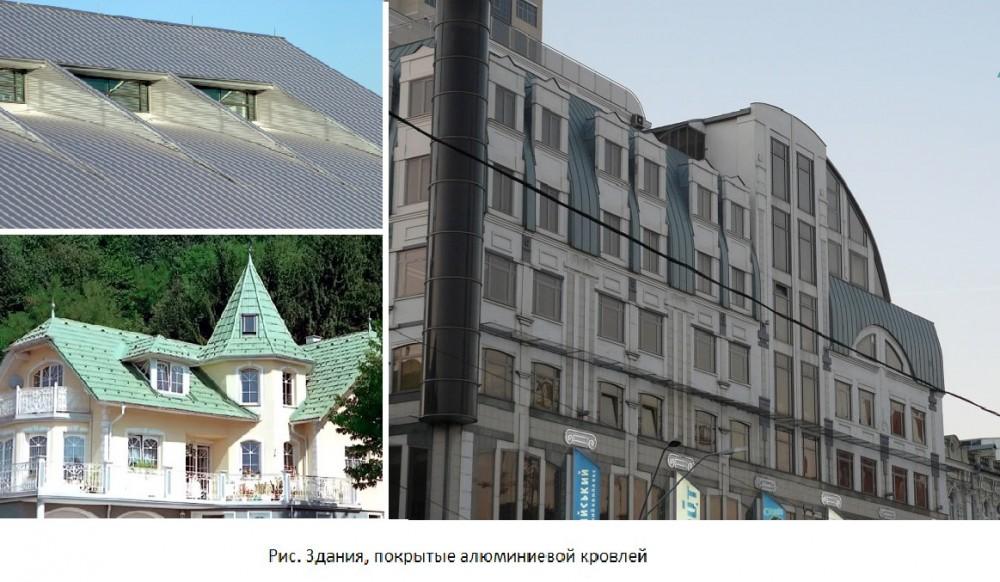 Здания, покрытые алюминиевой кровлей